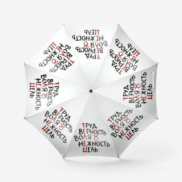 Зонт «Телец: труд, верность, воля, нежность, цель...»