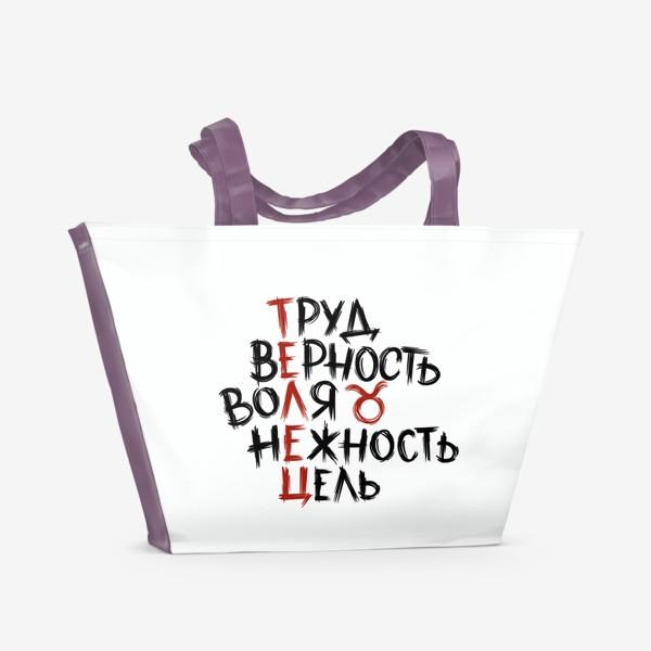Пляжная сумка «Телец: труд, верность, воля, нежность, цель...»