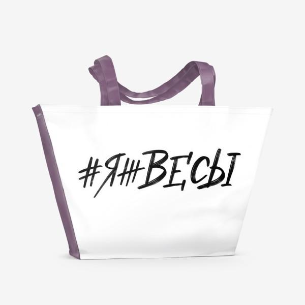 Пляжная сумка «#яжвесы»