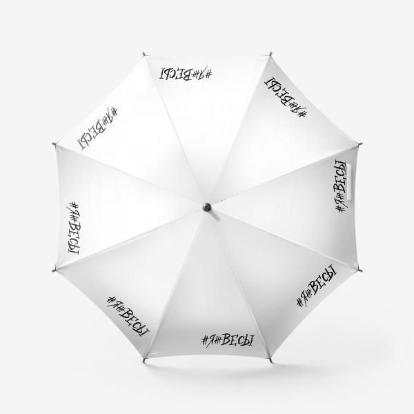 Зонт «#яжвесы»