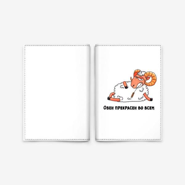 Обложка для паспорта «Овен прекрасен во всем»