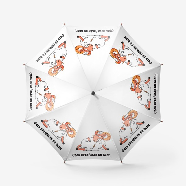 Зонт «Овен прекрасен во всем»