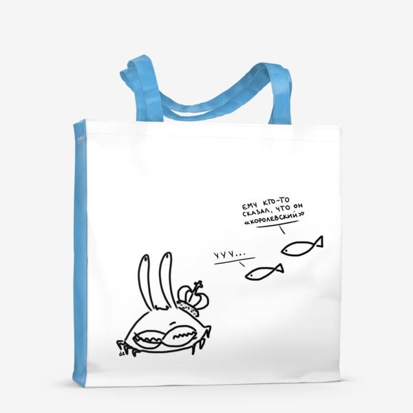 Сумка-шоппер «Королевский краб. Морской юмор»