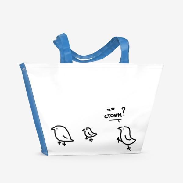 Пляжная сумка «Чего стоим! Надо двигаться вперед, давайте»
