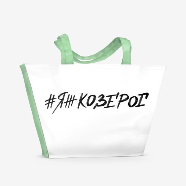 Пляжная сумка «#яжкозерог»