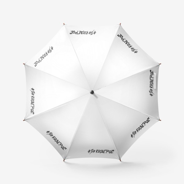 Зонт «#яжкозерог»