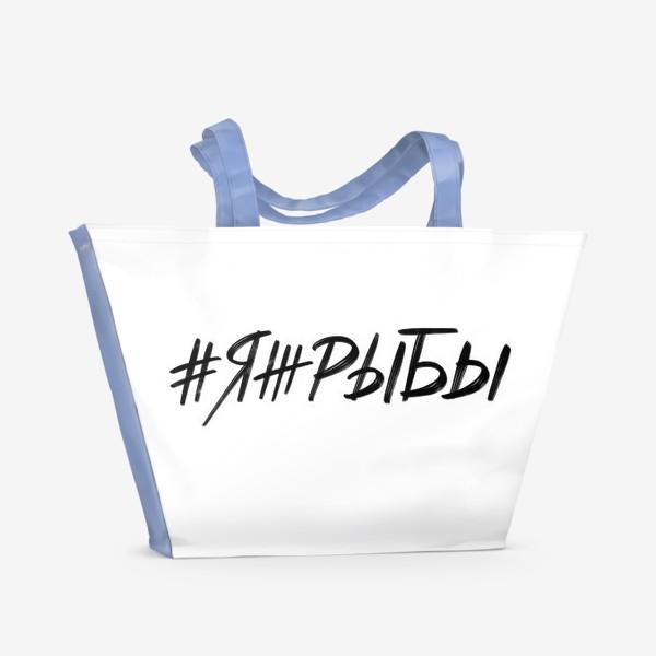 Пляжная сумка «#яжрыбы»