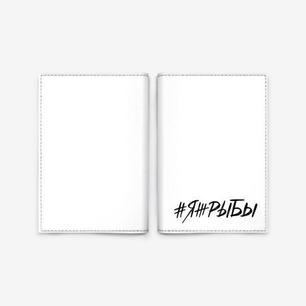Обложка для паспорта «#яжрыбы»