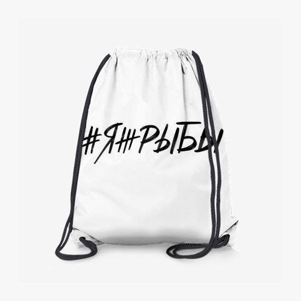 Рюкзак «#яжрыбы»
