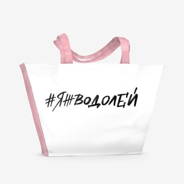 Пляжная сумка «#яжводолей»