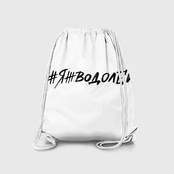 Рюкзак «#яжводолей»