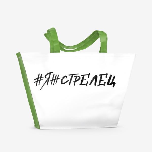 Пляжная сумка «#яжстрелец»