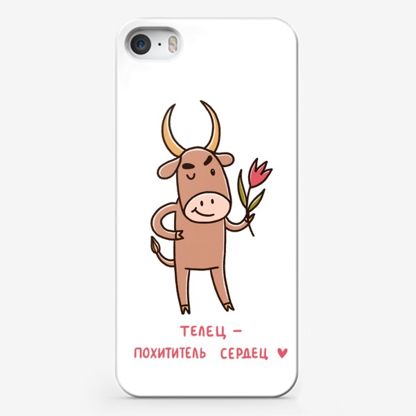 Чехол iPhone «Телец - похититель сердец. Подарок тельцу»
