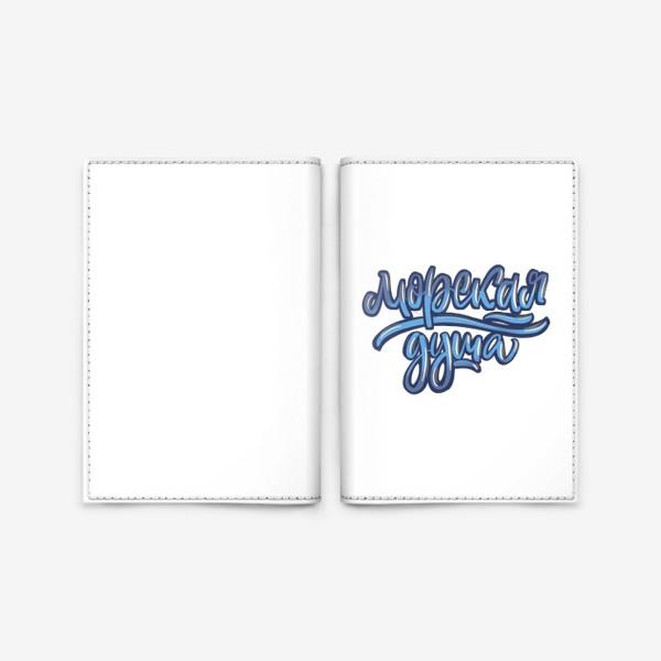 Обложка для паспорта «Морская душа»
