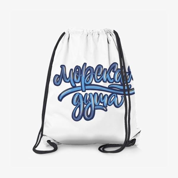 Рюкзак «Морская душа»