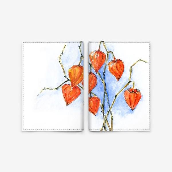 Обложка для паспорта «Осенние фонарики. Физалис.»
