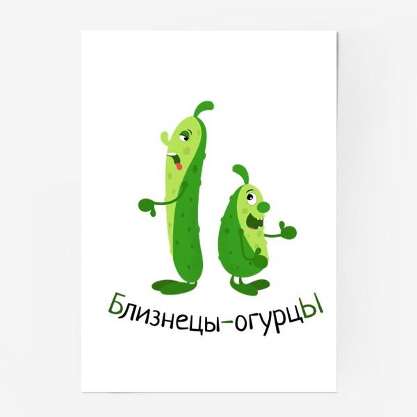 Постер «Близнецы-огурцы»