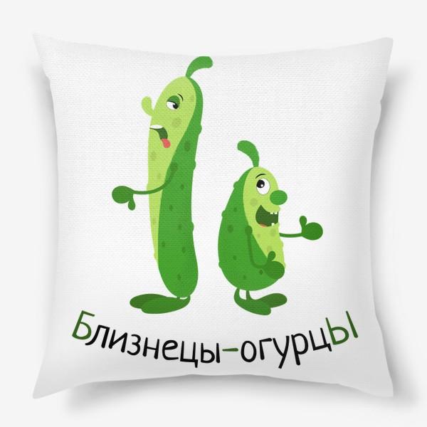 Подушка «Близнецы-огурцы»
