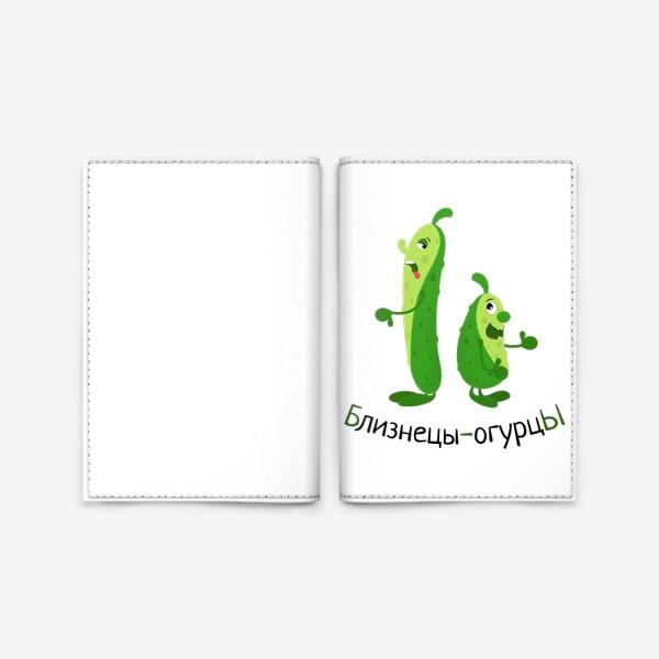 Обложка для паспорта «Близнецы-огурцы»
