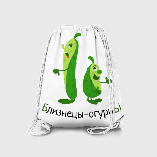 Рюкзак «Близнецы-огурцы»
