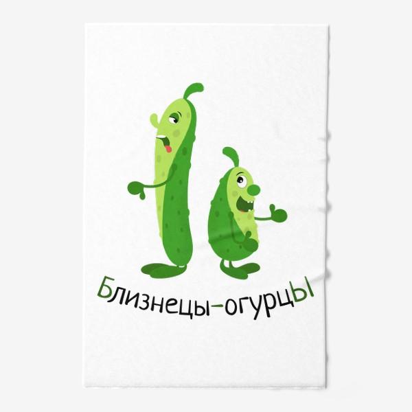 Полотенце «Близнецы-огурцы»