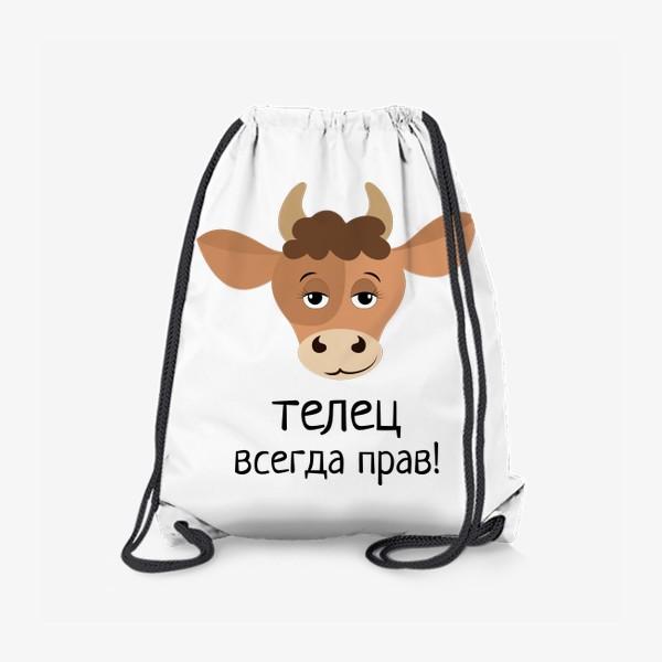 Рюкзак «Телец всегда прав»