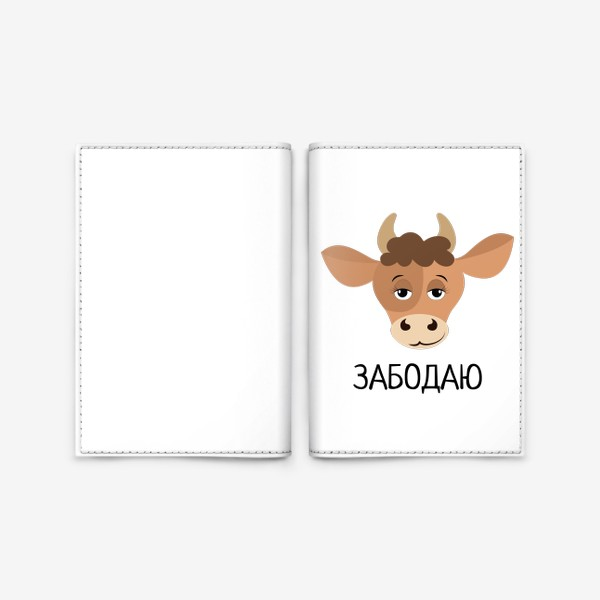 Обложка для паспорта «Забодаю. Телец»