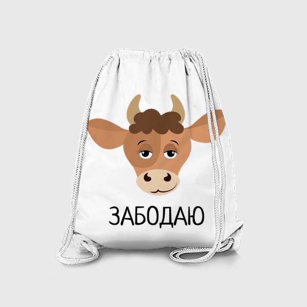 Рюкзак «Забодаю. Телец»