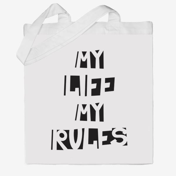 Сумка хб «My life my rules »