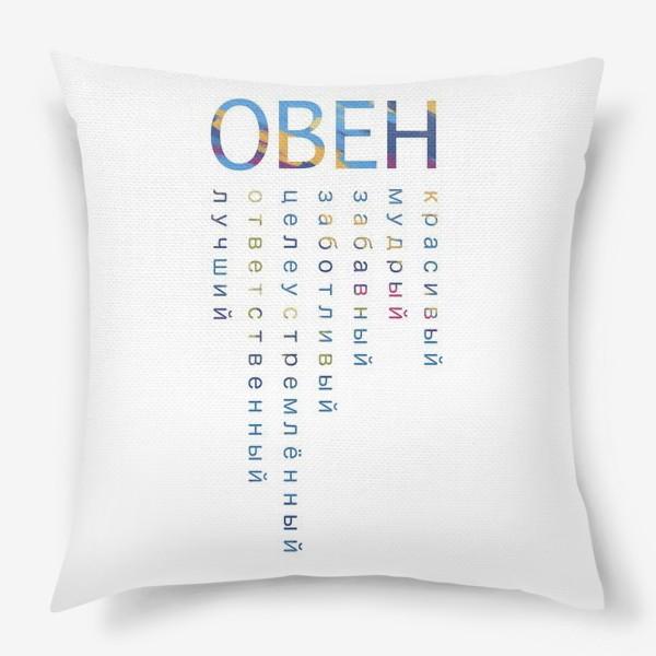 Подушка «Овен самый лучший »
