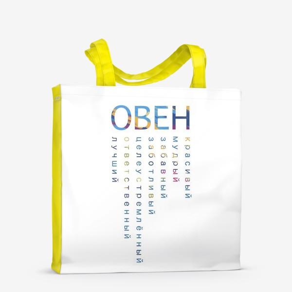 Сумка-шоппер «Овен самый лучший »