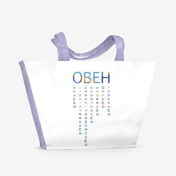 Пляжная сумка «Овен самый лучший »
