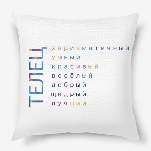 Подушка «Телец самый добрый »