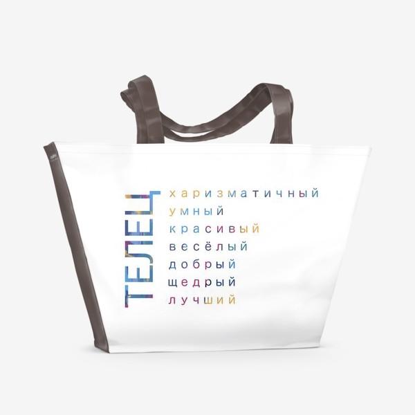 Пляжная сумка «Телец самый добрый »