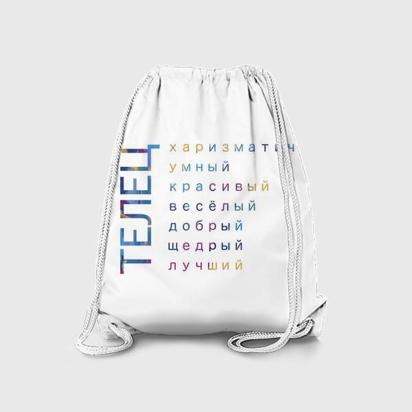 Рюкзак «Телец самый добрый »