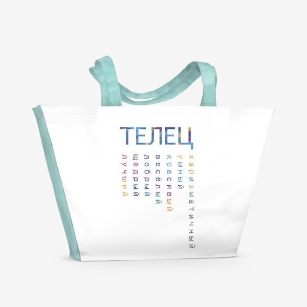 Пляжная сумка «Телец самый харизматичный»
