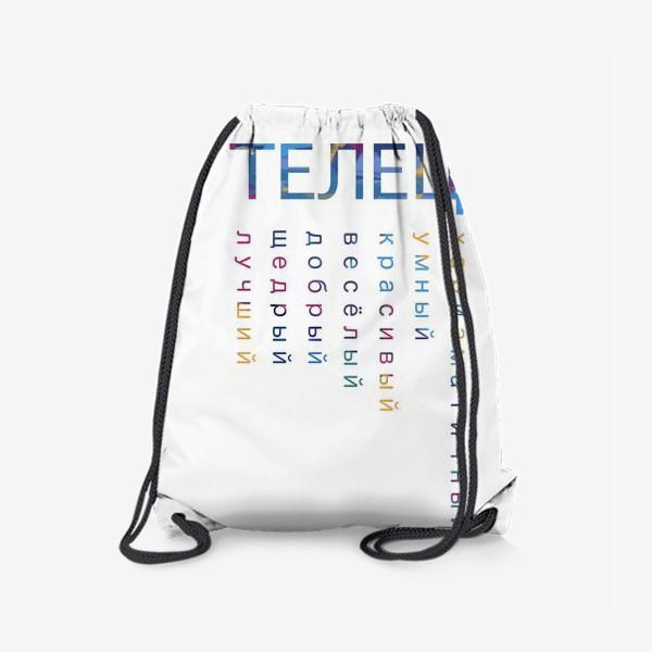 Рюкзак «Телец самый харизматичный»