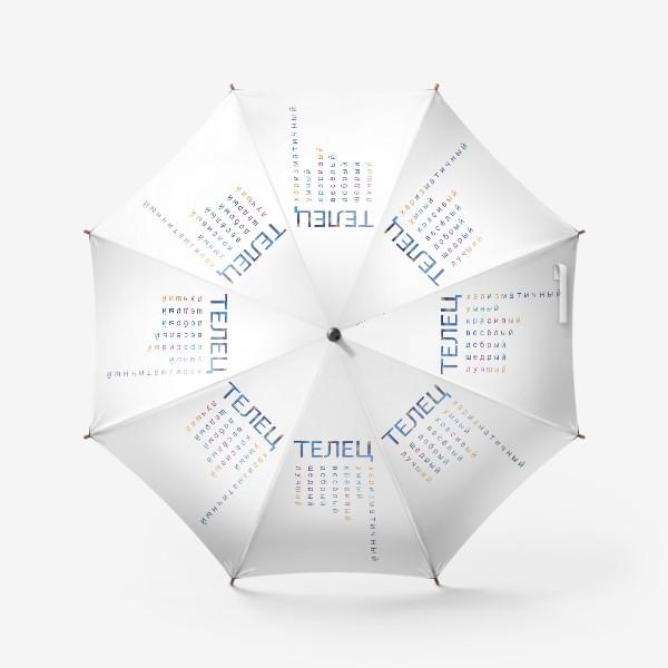 Зонт «Телец самый харизматичный»