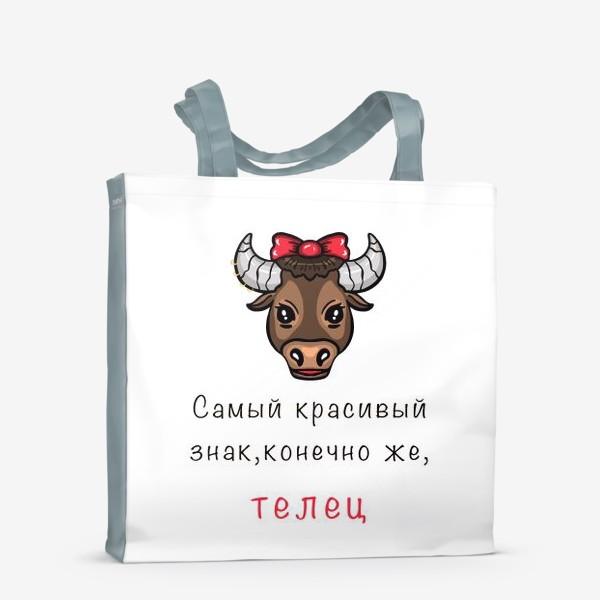 Сумка-шоппер «Телец самый красивый знак»