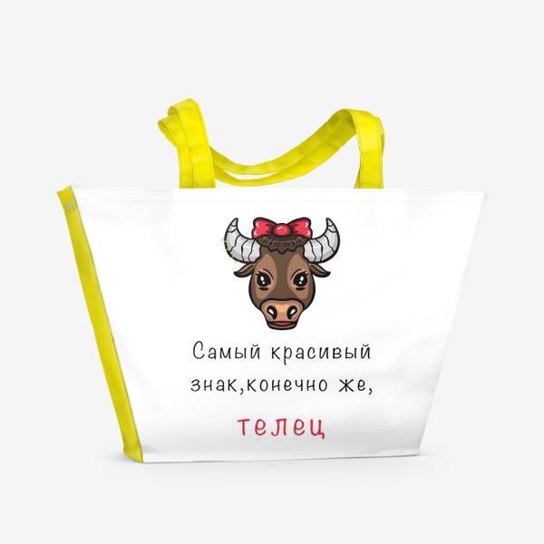 Пляжная сумка «Телец самый красивый знак»
