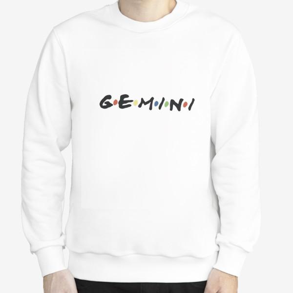 Свитшот «Близнецы (Gemini) в стиле «Друзья»»