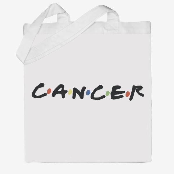 Сумка хб «Рак (Cancer) в стиле «Друзья»»