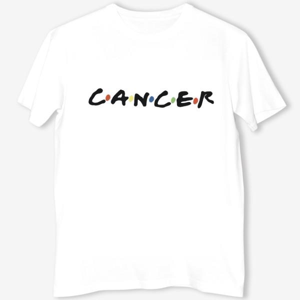 Футболка «Рак (Cancer) в стиле «Друзья»»