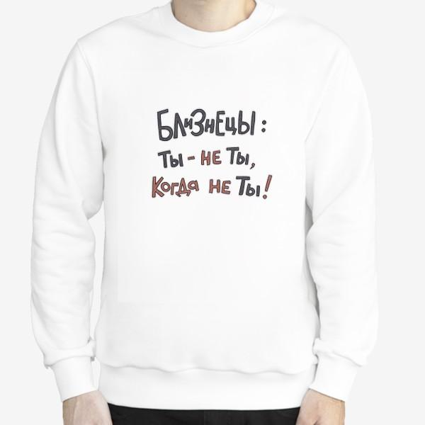 Свитшот «Близнецы: ты - не ты, когда не ты! Шутливая надпись. Игра слов»