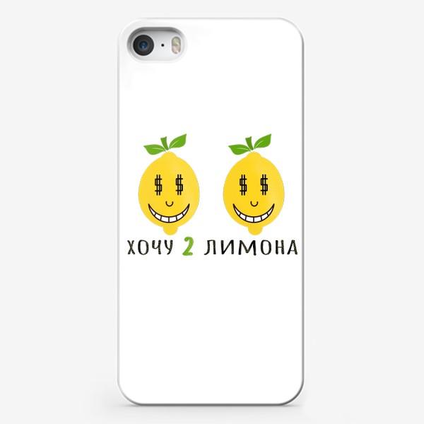 Чехол iPhone «хочу 2 лимона»
