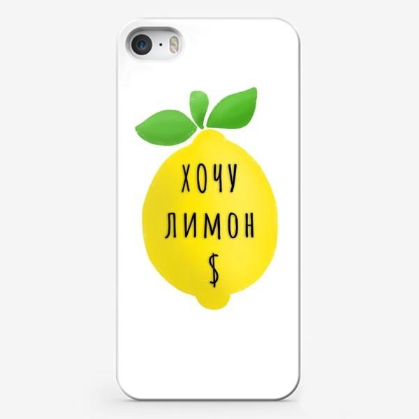 Чехол iPhone «Хочу лимон $»