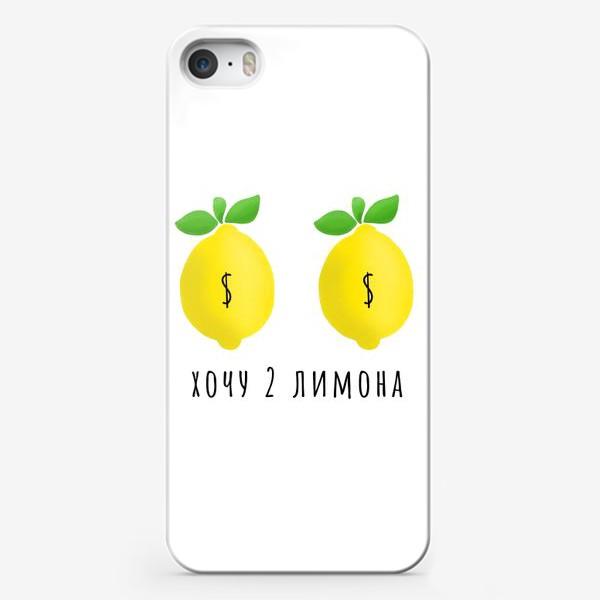 Чехол iPhone «2 лимона $»