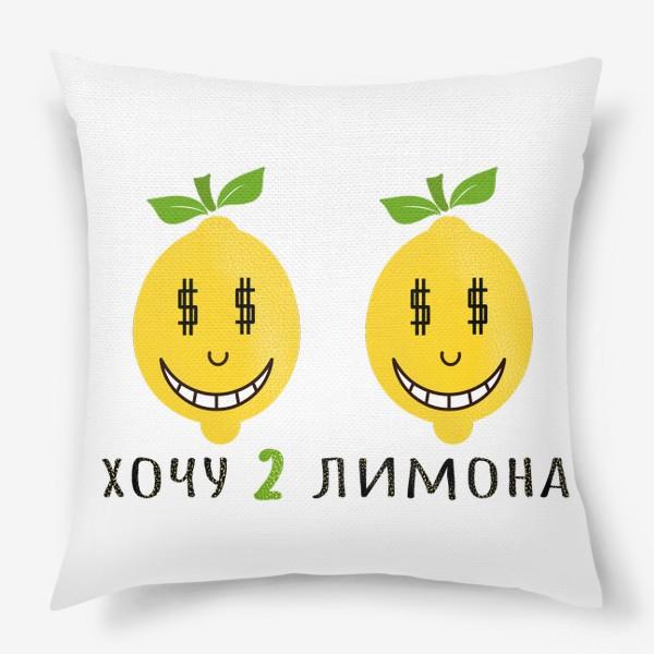 Подушка «хочу 2 лимона»