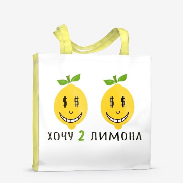 Сумка-шоппер «хочу 2 лимона»