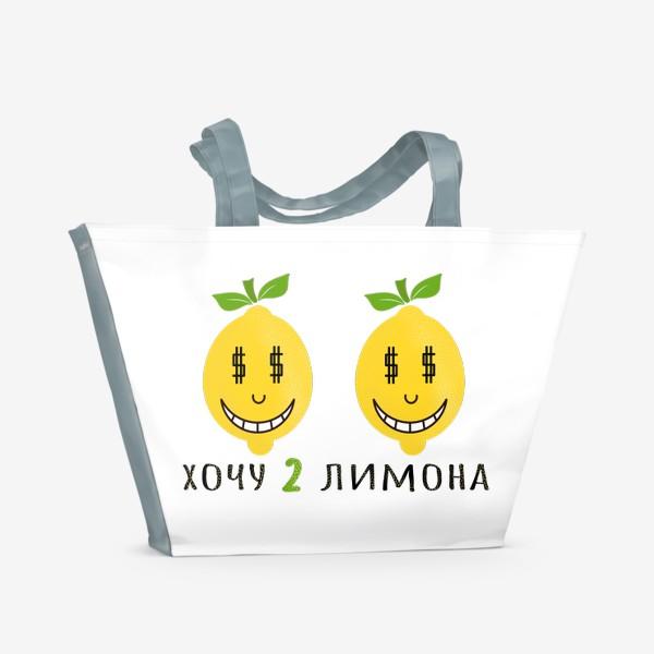 Пляжная сумка «хочу 2 лимона»